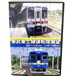 【トレファク鶴ヶ島店】値下げしました!東武東上線運転席展望DVD