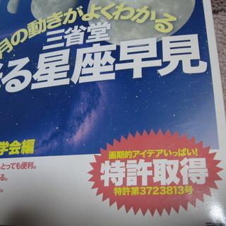 三省堂 光る星座早見表 特許取得!