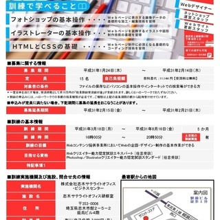 【職業訓練】3/18開講Webデザイナー養成科 ~スキルを身に...