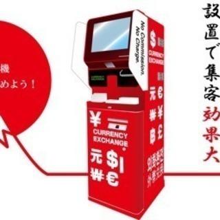 【中古ディスカウント】外貨両替機 2018年製造中古品