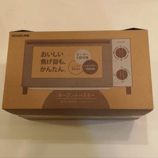 新品オーブントースター KOIZUMI KOS-1024/S シルバー