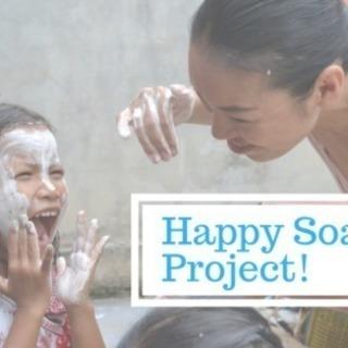 happy smile share カンボジア 石鹸作りイベント