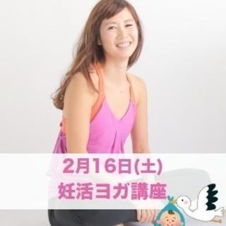 2/16(土) 妊活ヨガ講座