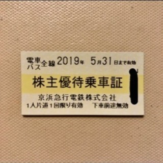 4枚‼️京浜急行電鉄 株主優待乗車証 2019年5月31日まで