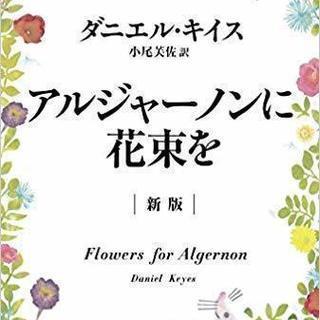 2/23読書会 『アルジャーノンに花束を』