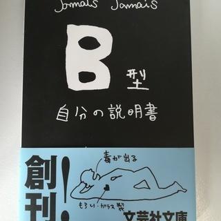 【本】B型自分の説明書(文庫本) Jamais Jamai…