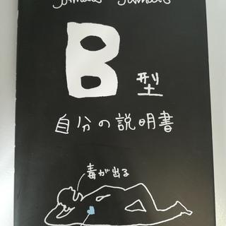 【本】B型自分の説明書 Jamais Jamais 30⇒…