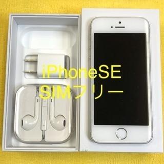 【値下げしました】SIMフリー iPhoneSE 64GB シルバ...