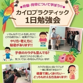 カイロプラクティック1日勉強会(子連れ歓迎)