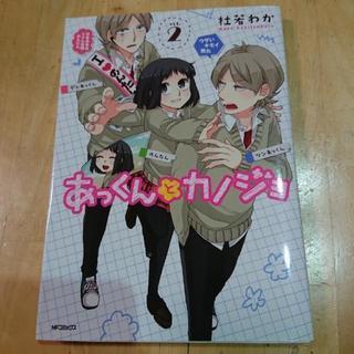 漫画本☆あっくんとカノジョ(2巻) 杜若わか KADOKAWAメ...