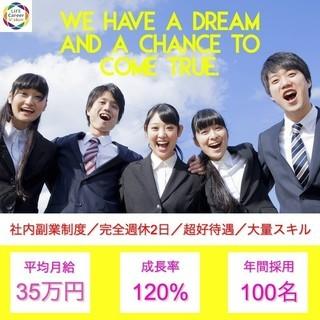 【平均月給35万円/昇給年12回】...