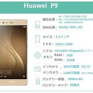 Huawei P9 SIMフリースマートフォン ファーウェイ 新品同様