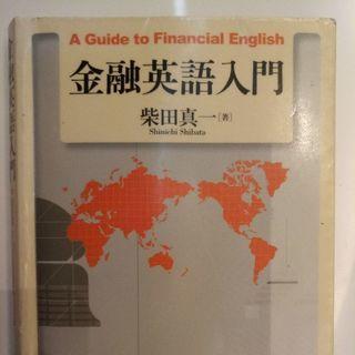 金融英語入門 中古