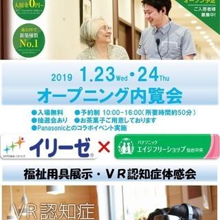 VR認知症体感会(入場無料)