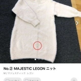 MAJESTIC LEGON ニット