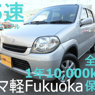 スマ軽 福岡 ケイ Kei 1年無料保証・車検ほぼ2年付き・5速...