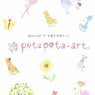 親子で作るペタペタアート