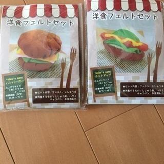 洋食フェルトキット二個セット