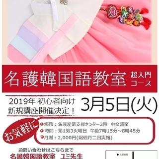 2019年3月5日 名護韓国語教室 新規講座スタート!