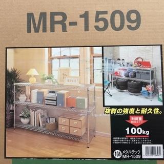 アイリスオーヤマ メタルラック MR-1509 150㎝幅   3...