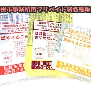 札幌市事業所用プリペイド袋 1袋2000円