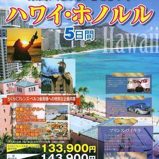 ハワイ・ホノルル5日間。まさかの133900円~!
