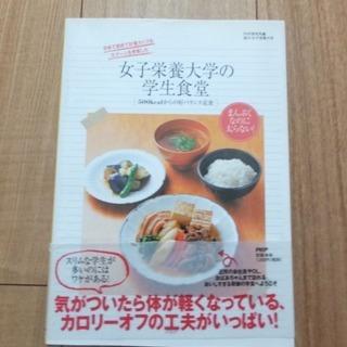 【美品】料理本「女子栄養大学の学生食堂」