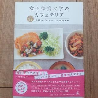 【美品】料理本「女子栄養大学のカフェテリア」