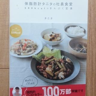 【美品】大人気料理本「タニタの社員食堂」