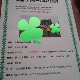 【初回無料】ラフターヨガ【以降500円ワンコイン】