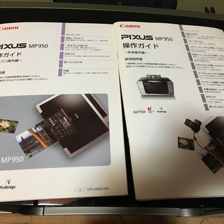 CANON MP950 ジャンク 部品取りにどーぞ! 札幌市北区 - パソコン