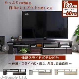 ローボード テレビ台 伸縮