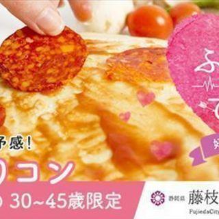 【18:00~20:00】ピザ作りコン