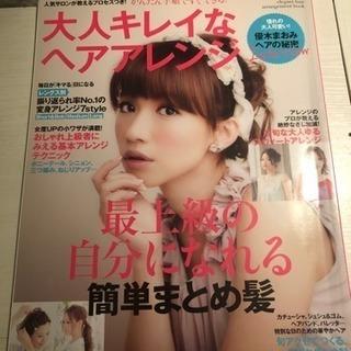 【美品】ヘアアレンジ雑誌