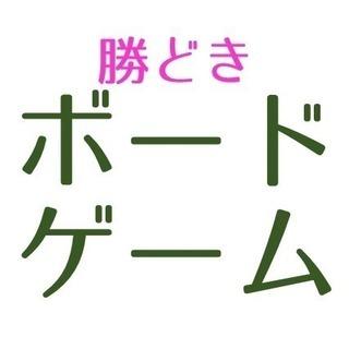 勝どきボードゲーム会【2/10(日)13:00-17:00】