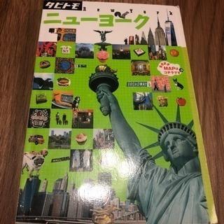 ニューヨークガイドブック