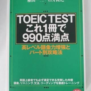 【本】TOEIC TESTこれ1冊で990点満点 植田一三…