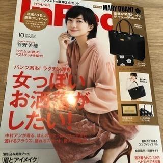 トートバッグ付きファッション雑誌