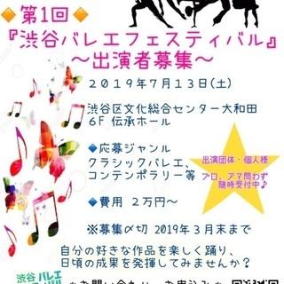 第1回『渋谷バレエフェスティバル』出演者募集💃🕺✨