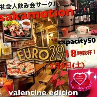 社会人サークル sakamotion valentine  party