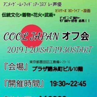 N.J.Cジャパニーズカルチャーオフ会!!!