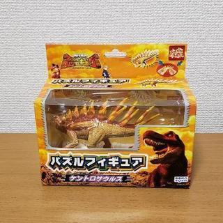 【新品】恐竜キング パズルフィギュア ケントロサウルス 2箱セッ...
