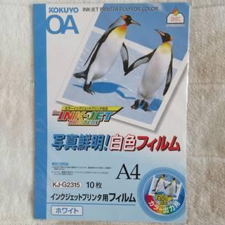 ■新品■コクヨ インクジェットプリンタ用フィルム10枚入 A4■...