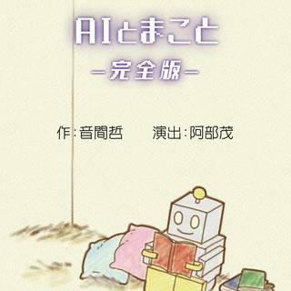 第2劇場『AIとまこと-完全版-』