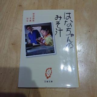 小説☆はなちゃんのみそ汁 安武信吾 千恵 はな 文春文庫