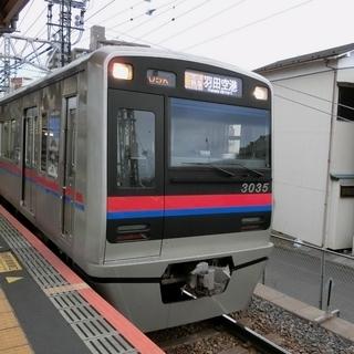 鉄道写真 京成&京急 5枚セット