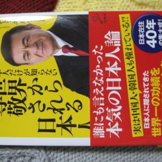 日本人だけが知らない世界から尊敬される日本人 ケントギルバート