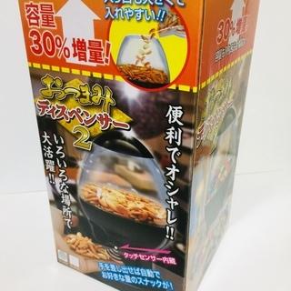 おつまみディスペンサー2 シルバー 【新品未開封】 日本オート玩具