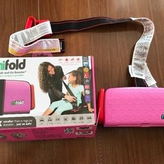 Mifold  ブースター ジュニアシート ほぼ新品 携帯可能