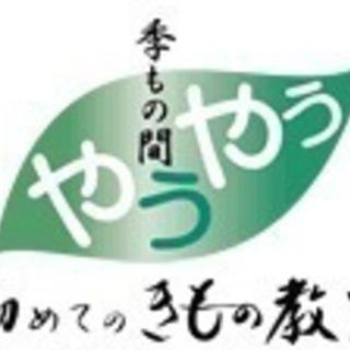 世田谷区豪徳寺の初心者向け着付け教室&着付け~季もの間やうやう~